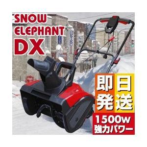 除雪機 家庭用除雪機 スノーエレファント DX D-1100 ( 除雪機 家庭用除雪機 小型除雪機 除雪器 雪かき スノーダンプ 即日発送 送料無料)|yasashisa
