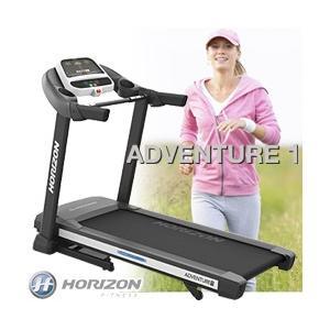 ランニングマシン HORIZON ホライズン ADVENTURE1 (ランニングマシーン ルームランナー トレッドミル ウォーキングマシン フィットネスマシン)|yasashisa