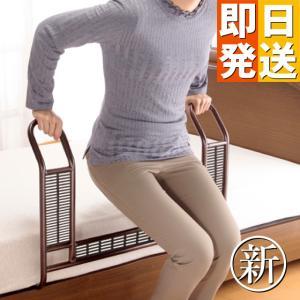 ベッドガード アイステップ ( 高齢者 ベッド 手すり 補助 落下防止 転落防止 立ち上がりサポート 起き上がりサポート サイドガード 即日発送 送料無料)|yasashisa