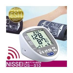 脈圧が計れるデジタル血圧 DSーS10 (日本精密測器 上腕式血圧計 上腕 血圧計 血圧器 DS-S10) yasashisa