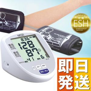 (即日発送) 脈圧が計れるデジタル血圧 DSーG10 (日本精密測器 上腕式血圧計 上腕 血圧計 血圧器) 母の日 yasashisa