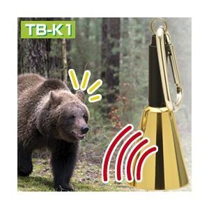 (即日発送)消音機能付き 熊除けベル 森の鈴 TB-K1 (熊鈴 ベル 登山用品 防獣)|yasashisa