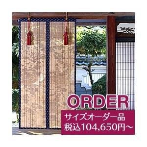お座敷すだれ  「八女すだれ」 八姫(オーダー)|yasashisa