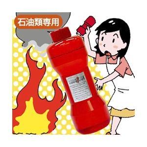 投てき型(石油類専用)消火用具 トスアウト|yasashisa