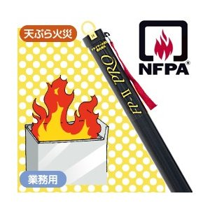 天ぷら油火災用消火用具(業務用) 業務用フライヤー|yasashisa