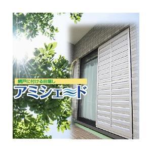 アミシェード 幅60×高さ80cm (網戸 窓 目隠し 日除け 日よけ フェンス シェード 森村金属 MORISON)|yasashisa