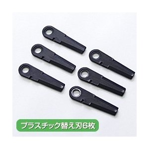 充電式草刈りトリマー  プラスチック替え刃(6枚)|yasashisa