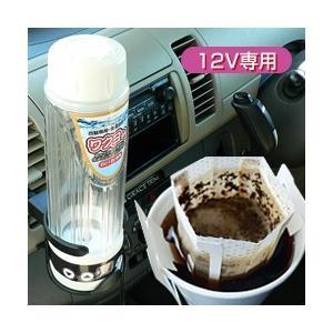 自動車専用湯沸かし器ワクヨさん DC12V用|yasashisa