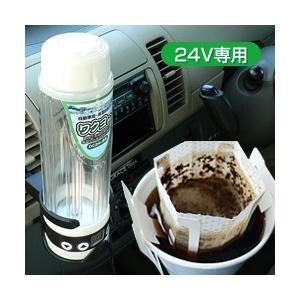 自動車専用湯沸かし器ワクヨさん DC24V用|yasashisa