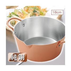 純銅製シリーズ からっとあげなべ 18cmサイズ|yasashisa