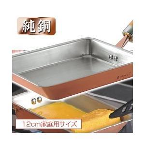 純銅製シリーズ玉子焼き器 家庭用サイズ|yasashisa