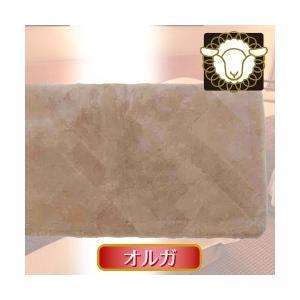 ムートン ショーンラムスキンシーツ・オルガ(シングル100×200)|yasashisa