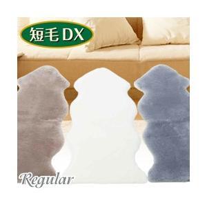 ムートンフリースDX短毛タイプ(レギュラー)1.5匹もの (ムートンラグ ムートンマット ムートン カーペット 敷物 ラグ ソファカバー)|yasashisa