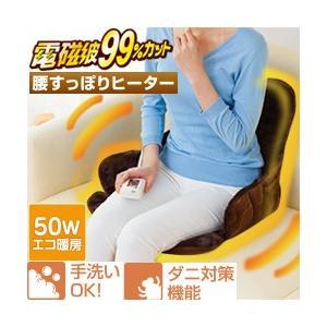 (即日発送) 電磁波99%カット 腰すっぽりヒーター (ゼンケン ZR-51HT 電気ヒーター 電磁波カット 椅子用ヒーター 腰用ヒーター 電熱マット)|yasashisa