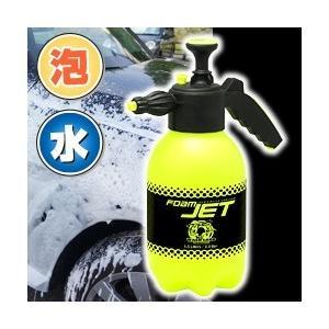 (即日発送) 加圧式ハンディ洗浄機 FOAM JET (ハンディ洗浄機 洗車 掃除 大掃除 フォームジェット)|yasashisa