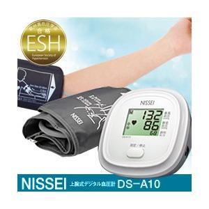 上腕式デジタル血圧計(日本精密測器)DSーA10 (ニッセイ 上腕式血圧計 上腕 血圧計 血圧器 DS-A10) yasashisa