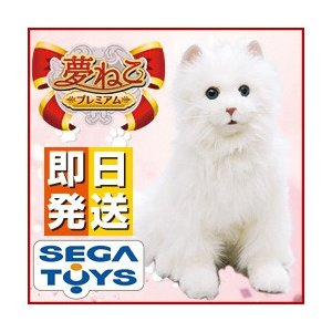 夢ねこプレミアム (猫 ネコ おもちゃ コミュニケーション ぬいぐるみ ロボケア 夢ペットシリーズ セガトイズ ペット )|yasashisa