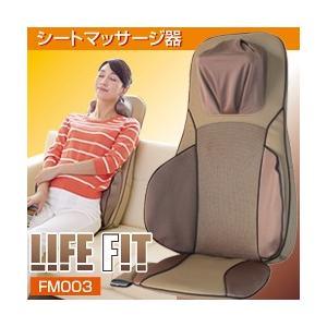 ライフフィット FM003 シートマッサージャー  (マッサージシート 座椅子 富士メディック)|yasashisa