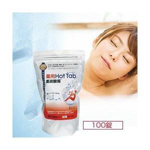 薬用ホットタブ 重炭酸湯100錠 (Hot Tab 重炭酸タブレット 薬用重炭酸湯 炭酸美容 重炭酸イオン)|yasashisa