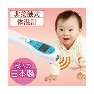 非接触式体温計 サーモフレーズ MT-500 ( 特別価格 体温計 測定 赤ちゃん 子供 簡単 温度測定 赤外線体温計 清潔 感染症対策 NISSEI 日本精密測器 即日発送) yasashisa