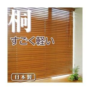 桐素材ウッドブラインド(88×135)|yasashisa
