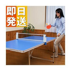 テーブルピンポンセット ( 卓球 卓球台 家庭用 卓球テーブル 卓球セット 折りたたみ 家庭用 伸びるネット ラケット ピンポン玉 即日発送 )|yasashisa