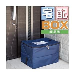 (即日発送) 宅配ボックス 簡易型60L (宅配BOX 再配達 防止 不在 戸建て 宅配ポスト 郵便 収納ボックス 収納BOX)|yasashisa