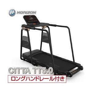 HORIZONホライズン CITTA TT5.0 (チッタティーティー5.0)ロングハンドレール付き|yasashisa