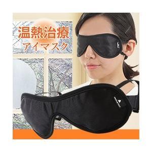 メディカーボン 温熱治療アイマスク|yasashisa