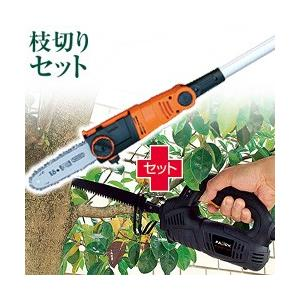 (即日発送) 電動枝切りセット (高枝切りチェーンソー+枝切り丸鋸)|yasashisa
