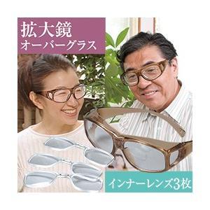 (即日発送) 拡大鏡オーバーグラス(インナーレンズ3枚) オーバーグラス 拡大鏡 メガネルーペ 虫眼鏡 ルーペ レディース メンズ シニア 母の日|yasashisa
