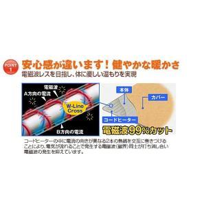 (特別価格) 電磁波カット ホットカーペット 2畳 カバー付き ( 日本製 ZENKEN ゼンケン ホットマット 電気ホットカーペット 2畳タイプ ZC-20KR 即日発送 )|yasashisa|03