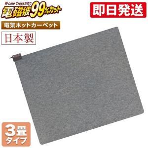 電磁波カット ホットカーペット 3畳 本体のみ ( 日本製 ZENKEN ゼンケン 電気ホットカーペット ホットマット 3畳タイプ ZCB-30KR 送料無料 即日発送 )|yasashisa