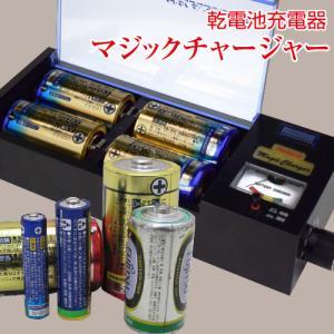 乾電池充電器 マジックチャージャー3 (乾電池充電器 電池 充電 乾電池 充電機 節約 エコ 電池充電 即日発送 送料無料 )|yasashisa