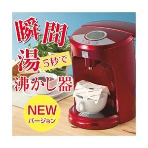 (即日発送) 瞬間湯沸かし器 NEWユーマッハ (電気ポット お湯 沸かす ケトル やかん 電気ケトル 湯わかし器 省エネ 節電) yasashisa