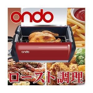 ONDO ロータリーグリル (自動回転ロースター 自動回転グリル ローストグリル ロースト調理 グリルロースター 電気ロースター)|yasashisa