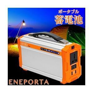 ポータブル蓄電池 ENEPORTA (エネポルタ) (アウトドア EP-200 バッテリー スマホ ポータブル電源 家庭用蓄電池 車中泊 キャンプ 災害 防災)|yasashisa