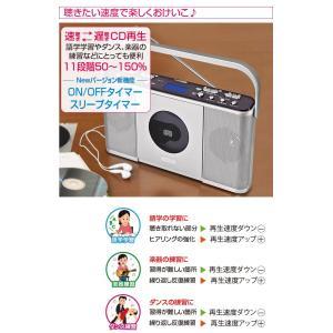 CDプレーヤー 学習用 CDラジオ Manavy マナヴィ CDR-440SC ( コンパクト 速聴き 遅聴き 語学学習 cdプレーヤー 速度調整 英会話 クマザキエイム )|yasashisa|02