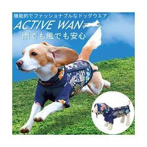 ドッグウェア ACTIVE WAN ファンリゾート ( 犬 服 おしゃれペット服 洋服 レインコート かっぱ 雨の日 散歩 小型犬 中型犬大型犬 )|yasashisa