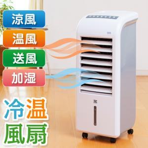 温風機 スリム温冷風扇  ( ヒーター セラミックヒーター 暖房器具 ストーブ 温風ヒーター 温風器 加湿機 加湿ヒーター 温冷風機 ゼンケン ZHC-1200 即日発送 )|yasashisa