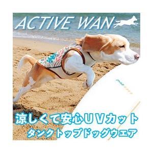 ACTIVE WAN リーフ ( 犬 服 ドッグウエア UVカット 紫外線カット 犬用 洋服 タンクトップ ノースリーブ 散歩 愛犬 小型犬 ペット服 犬服 夏服 )|yasashisa