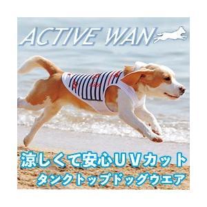 ACTIVE WAN マリンボーダー ( 犬 服 ドッグウエア UVカット 紫外線カット 犬用 洋服 タンクトップ ノースリーブ 散歩 愛犬 小型犬 ペット服 犬服 夏服 )|yasashisa