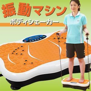振動マシン ボディシェイカー (ブルブル 振動 マシン シェイプアップ ダイエット ぶるゆれマシーン ブルブル振動マシン  運動器具 即日発送 )|yasashisa