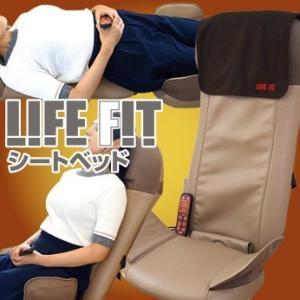 ライフフィット シートベッド Life101 (マッサージシート シートマッサージャー マッサージ 座椅子 マッサージ器 富士メディック 送料無料 )|yasashisa