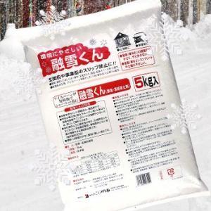 融雪剤 融雪くん 5kg 1袋 ( コンパル 融雪 除雪 無塩 凍結防止剤 玄関前 車庫前 <br>スリップ防止 積雪防止 アイスバーン 凍結 ) yasashisa