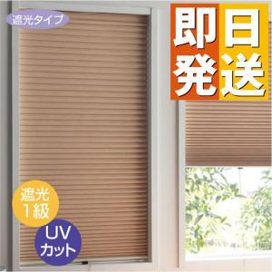 小窓専用スクリーン 遮光タイプ つっぱり棒付き(59×135) (スクリーン カーテン 小窓 小窓用 特注 サイズオーダー すだれ ロールスクリーン ハニカム構造 ) |yasashisa