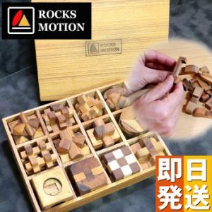 ロックスモーション ウッドパズルセット(12個セット)木製 立体パズル 大人 子供 高齢者 知育 お...