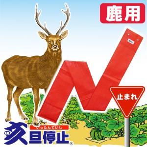 鹿(シカ)の被害、対策に「亥旦停止」いったんていし 鹿(しか)/鹿用100枚|yasashisa