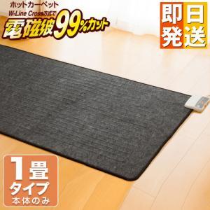 ホットカーペット 1畳用 電磁波カットシリーズ (本体のみカバーなし) ( ZENKEN ゼンケン 電気ホットカーペット 1畳タイプ ZCB-11K 日本製 )|yasashisa
