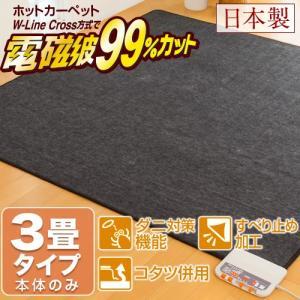 体に触れるホットカーペットだから、 電磁波カットや感触にこだわりました。 半面ずつ交互に暖める暖房面...